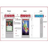 Buy cheap Samsung 55 LCD Display Intelligent Bus Stop Passenger Information System product