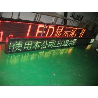 Buy cheap Advertising Outdoor Single Color Led Display modules High Resolution AC220V /110V product