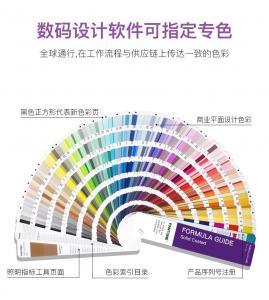 Buy cheap CU Paint Color Cards Formula Guide Visualize Communicate GP1601A Pantone For Graphics product