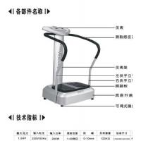 Buy cheap Power Plate  -1001 from wholesalers