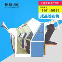 """Buy cheap 900 Finished Product Fabric Inspection Machine 72 """"/ 80"""" / 90 """" Roll Width product"""