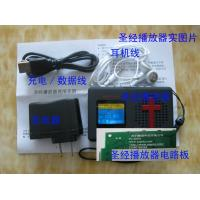 Buy cheap 1.33 inch screen 2GB 4GB Bible player mp3 player samll bible player product