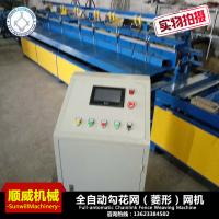 Buy cheap 3.5m Wide Full Automatic Chain Link Fence Machine Yellow Color ISO9001 from wholesalers