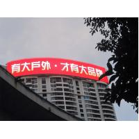 Buy cheap Flexible Led Billboard Display Outdoor LED Strip Curtain RGB Wide Viewing Angle product