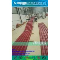 Buy cheap PVC+ASA Composite Roof Tile Machine/PVC Roof Tile Manufacturing Machine/Spanish from wholesalers