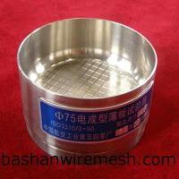Buy cheap factory price 75mm test sieves & Vibrating sieve with good quality from wholesalers