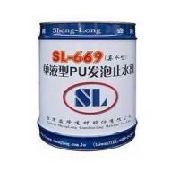 Buy cheap Polyurethane Sealing Material Product Name:SL-669 water-soluble polyurethane plugging agent product
