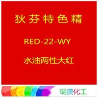Buy cheap Between water and oil color concentrate Red-22-WY product