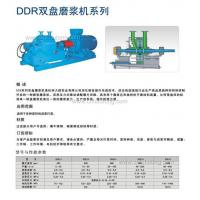 Buy cheap DDR double disc refiner from wholesalers