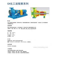 Buy cheap CA chemical process pump from wholesalers