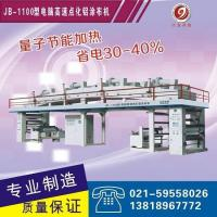 Coating machine Electrolytic aluminum coating machine