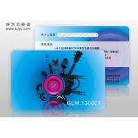 Buy cheap High-frequency IC card FM11RF08 from wholesalers