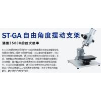 Buy cheap Optical supportST-GA series Optical support STAND series from wholesalers